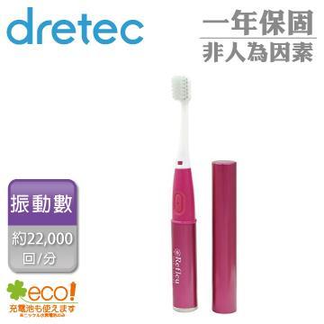 【dretec】Refleu 音波式電動牙刷-粉