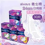 ALWAYS 幻彩液體衛生棉 日用一般型 香氣限定版(30片)