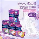 ALWAYS 幻彩液體衛生棉 日用量多型 香氣限定版(26片)