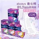 ALWAYS 幻彩液體衛生棉 夜用型 香氣限定版(22片)