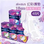ALWAYS 幻彩3倍吸收超薄護墊 香氣限定版(48片)