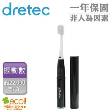 【dretec】Refleu 音波式電動牙刷-黑
