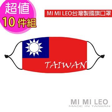 MI MI LEO台灣製國旗口罩-國旗款-超值10入組