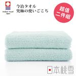 【日本桃雪】今治超長綿毛巾超值兩件組-水藍色-34 x 80 cm