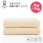 【日本桃雪】今治超長綿毛巾超值兩件組-米色-34 x 80 cm