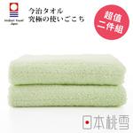 【日本桃雪】今治超長綿毛巾超值兩件組-萊姆綠-34 x 80 cm