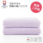 【日本桃雪】今治超長綿毛巾超值兩件組-薰衣草紫-34 x 80 cm