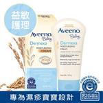 艾惟諾 嬰兒燕麥保益敏修護霜 141g