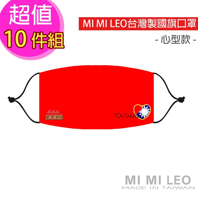MI MI LEO台灣製國旗口罩-心型款-超值10入組