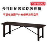長谷川組合式鋁製長椅 TG-0930