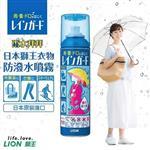 【LION日本獅王】衣物防潑水噴霧(180ml)