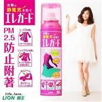 【LION日本獅王】衣物防靜電微香噴霧(160ml)