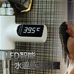 金德恩 高科技安全無耗電LED智能水溫感測裝置