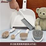 【EM易拖寶】多功能清潔刷具套裝EM008(6件組)