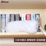 【EM易拖寶】三段可調式伸縮雞毛撣子除塵刷EM007