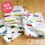【日本桃雪】可愛紗布方巾(小男孩最愛-超值三件組)
