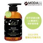 【摩達客寵物】LULU SPA寵物洗毛精-和平舒緩浴露 止癢 清新香草香 400ml