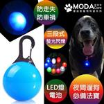 【摩達客寵物系列】LED寵物發光吊墜吊飾 (天藍色)夜間遛狗貓防走失閃光燈掛墜(三段發光模式)