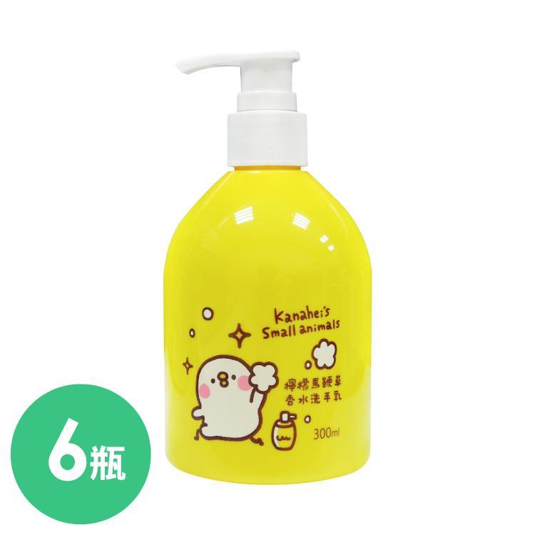 【卡娜赫拉的小動物】檸檬馬鞭草香水洗手乳300ml x 6入組