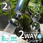 【優宅嚴選】360度兩段增壓省水節水器/水龍頭-2入