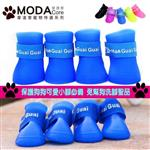 【摩達客寵物系列】狗狗雨鞋果凍鞋防水寵物鞋小狗鞋子(藍色)
