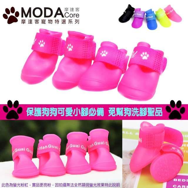 【摩達客寵物系列】狗狗雨鞋果凍鞋防水寵物鞋小狗鞋子(螢光粉紅色)