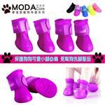 【摩達客寵物系列】狗狗雨鞋果凍鞋防水寵物鞋小狗鞋子(紫色)