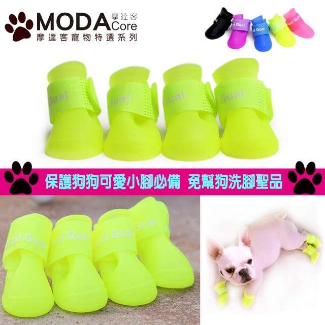 【摩達客寵物系列】狗狗雨鞋果凍鞋防水寵物鞋小狗鞋子(螢光黃色)