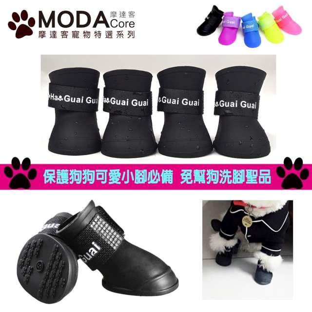【摩達客寵物系列】狗狗雨鞋果凍鞋防水寵物鞋小狗鞋子(黑色)