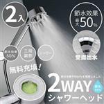 【優宅嚴選】SPA三段式雙面出水蓮蓬頭可添加型-2入組