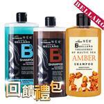 維髮健 BELLARO系列洗髮精華大禮包-回饋版