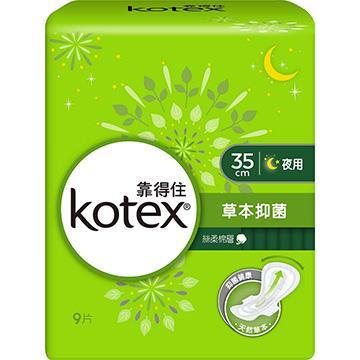 【靠得住】溫柔宣言草本抑菌衛生棉-夜用超長35cm(9片x24包/箱)