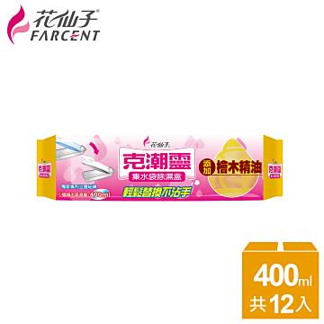 【花仙子】克潮靈集水袋除濕盒400ml(1入/組)x12組-防蟲配方-箱購