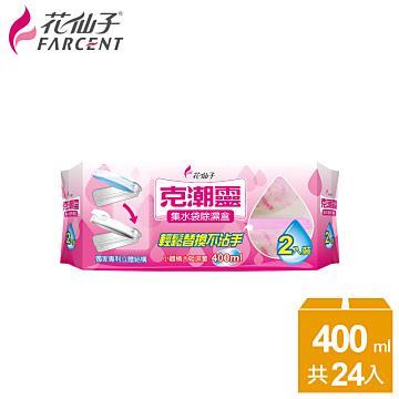 【花仙子】克潮靈集水袋除濕盒400ml(2入/組)x12組-箱購