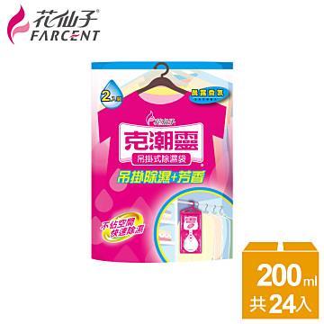 【花仙子】克潮靈吊掛式除濕袋200ml(2入/包)x12組-晨露香氛-箱購