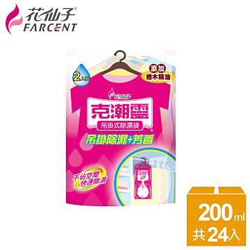 【花仙子】克潮靈吊掛式除濕袋200ml(2入/包)x12組-檜木香-箱購