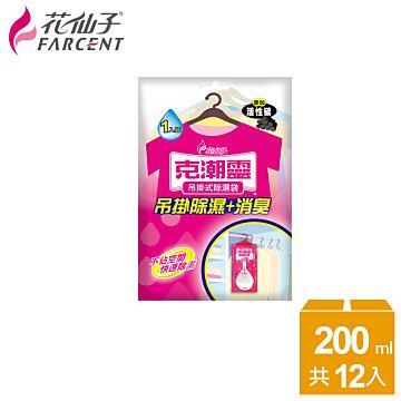 【花仙子】克潮靈吊掛式除濕袋200mlx12入-活性碳-箱購