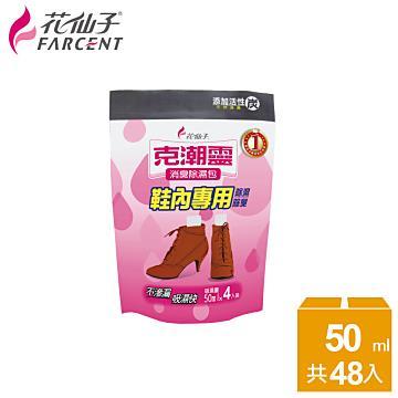 【花仙子】克潮靈鞋內專用消臭除濕包200ml(4入/組)x12組-箱購
