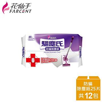 【花仙子】驅塵氏防螨抗敏除塵紙(25張/入)x12入-箱購
