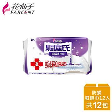 【花仙子】驅塵氏防螨抗敏濕拖巾(12張/入)x12入-箱購