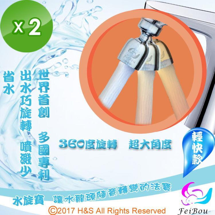 【水旋寶】水龍頭調節器(輕快款2入組)