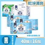 舒潔 濕式衛生紙40抽補充包(16包/箱)