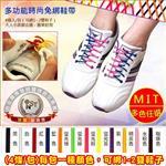 【創意達人】MIT專利多功能時尚免綁鞋帶(3包)