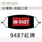 MI MI LEO原創口罩-9487紅牌