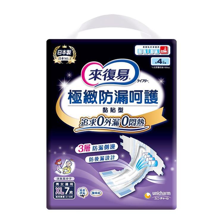 來復易 極緻防漏呵護透氣紙尿褲(XL)(7片 x 6包/箱)