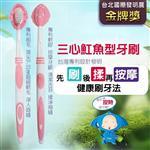 金德恩 台灣專利製造 金牌獎 魟魚形牙刷  二入組