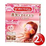 美舒律 蒸氣眼罩 玫瑰花香 (5片裝x2入) (買就送 (贈品)美舒律 蒸氣眼罩 無香 5片裝 )