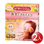 美舒律 蒸氣眼罩 柚香 (5片裝x2入) (買就送 (贈品)美舒律 蒸氣眼罩 無香 5片裝 )