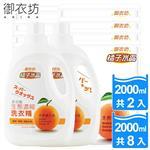 【御衣坊】多功能生態濃縮橘油洗衣精2000mlx2罐+2000mlx8包