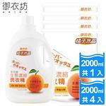 【御衣坊】多功能生態濃縮橘油洗衣精2000mlx1罐+2000mlx4包